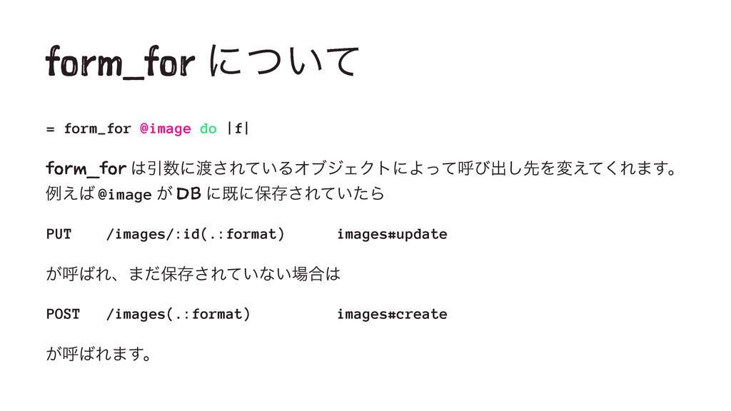 form_for ʹ͍ͭͯ = form_for @image do |f| form_for...