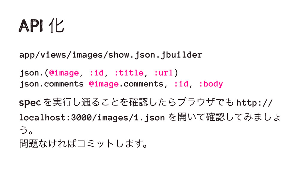 API Խ app/views/images/show.json.jbuilder json....