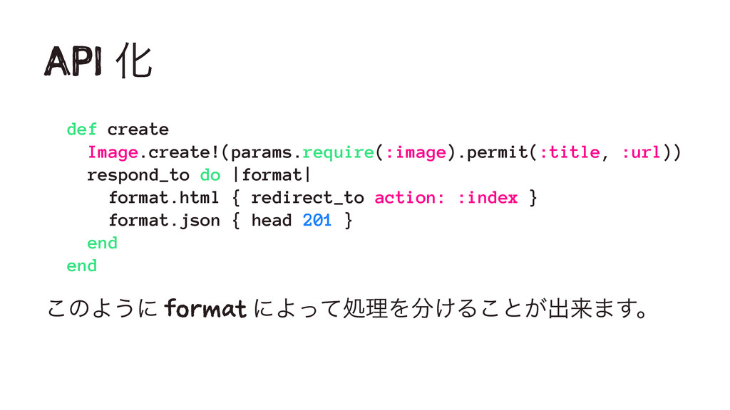 API Խ def create Image.create!(params.require(:...