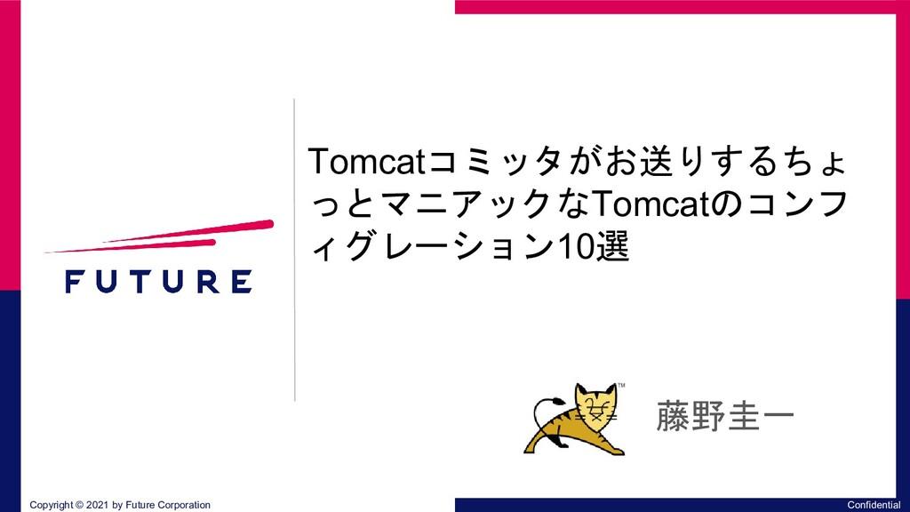 Tomcatコミッタがお送りするちょ っとマニアックなTomcatのコンフ ィグレーション10...