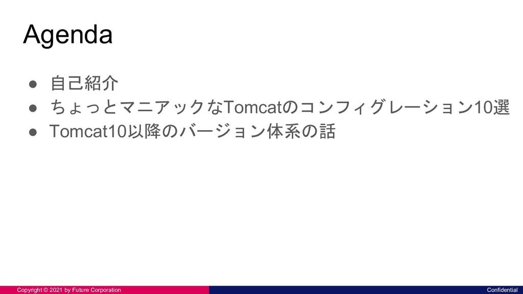 Agenda ● 自己紹介 ● ちょっとマニアックなTomcatのコンフィグレーション10選 ...