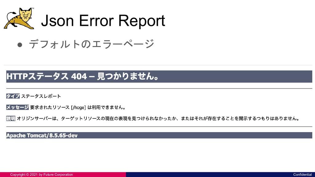 Json Error Report ● デフォルトのエラーページ Confidential C...