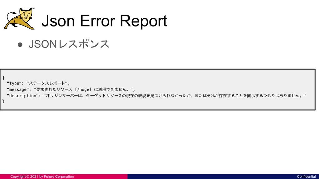 Json Error Report ● JSONレスポンス Confidential Copy...