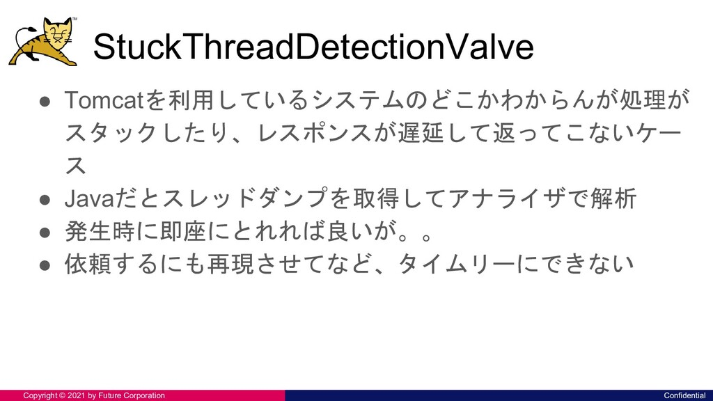 StuckThreadDetectionValve ● Tomcatを利用しているシステムのど...
