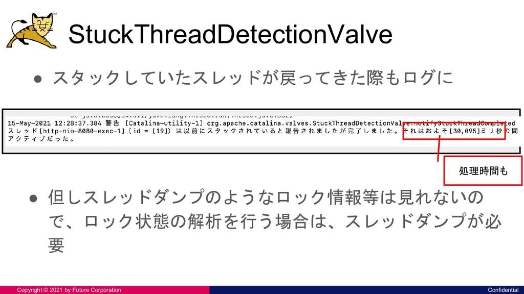 StuckThreadDetectionValve ● スタックしていたスレッドが戻ってきた際...
