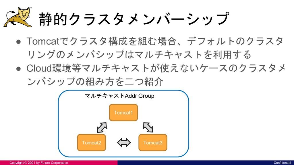 静的クラスタメンバーシップ ● Tomcatでクラスタ構成を組む場合、デフォルトのクラスタ リ...