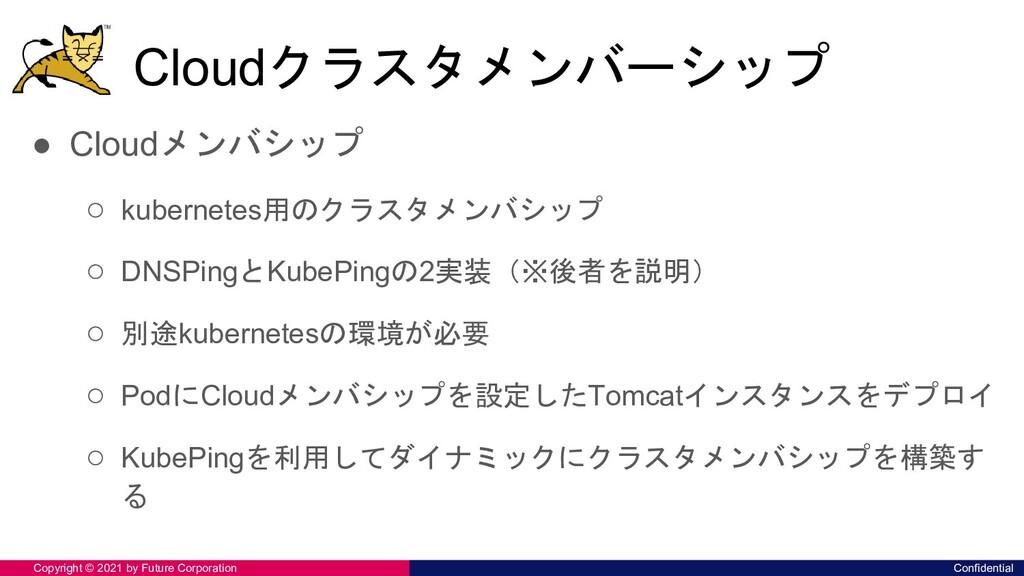 Cloudクラスタメンバーシップ ● Cloudメンバシップ ○ kubernetes用のクラ...