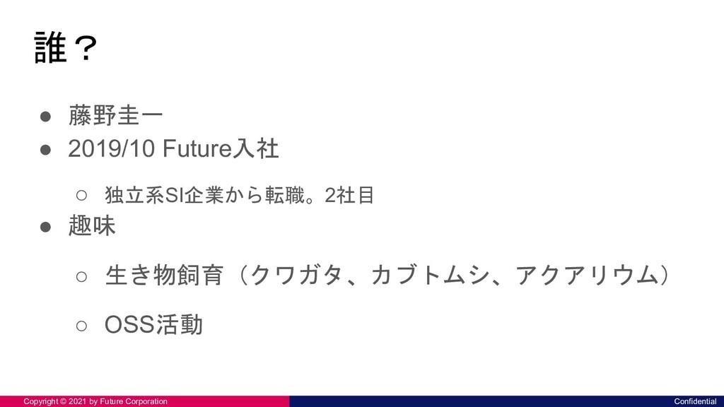 誰? ● 藤野圭一 ● 2019/10 Future入社 ○ 独立系SI企業から転職。2社目 ...