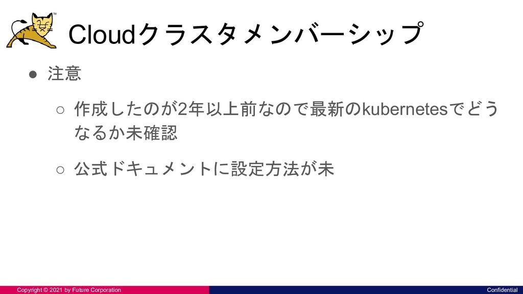 Cloudクラスタメンバーシップ ● 注意 ○ 作成したのが2年以上前なので最新のkubern...