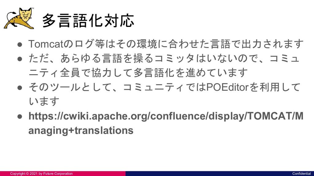 多言語化対応 ● Tomcatのログ等はその環境に合わせた言語で出力されます ● ただ、あらゆ...