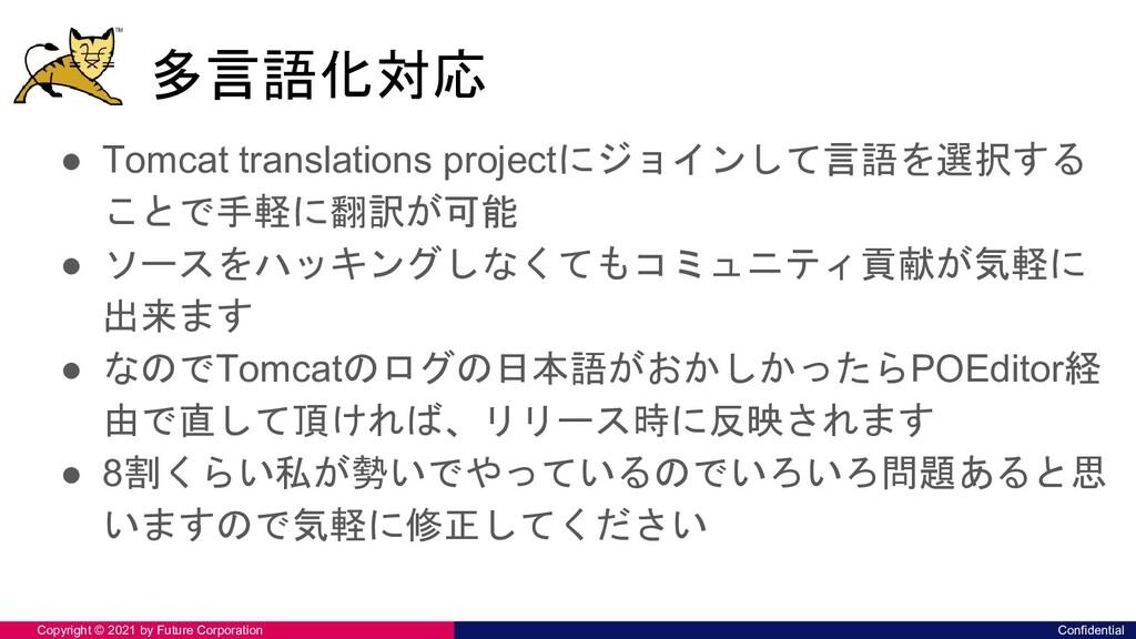 多言語化対応 ● Tomcat translations projectにジョインして言語を選...