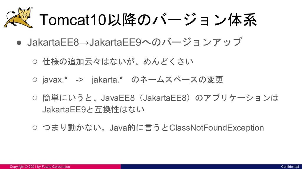 Tomcat10以降のバージョン体系 ● JakartaEE8→JakartaEE9へのバージ...