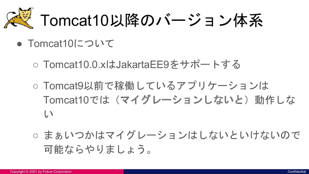 Tomcat10以降のバージョン体系 ● Tomcat10について ○ Tomcat10.0....