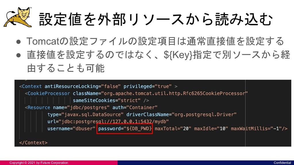 設定値を外部リソースから読み込む ● Tomcatの設定ファイルの設定項目は通常直接値を設定す...