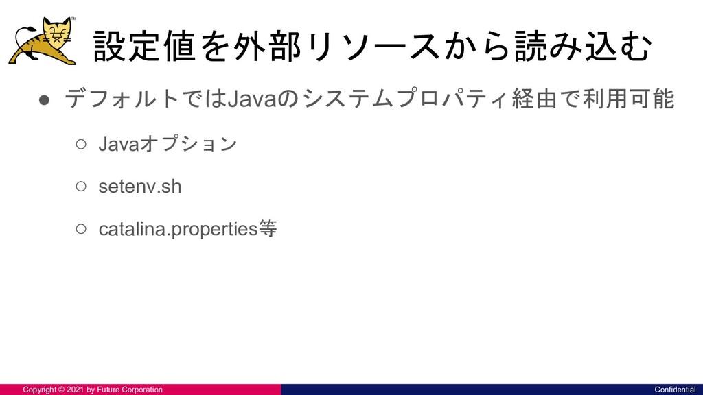 設定値を外部リソースから読み込む ● デフォルトではJavaのシステムプロパティ経由で利用可能...