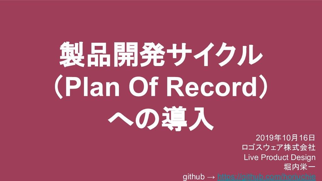 製品開発サイクル (Plan Of Record) への導入 2019年10月16日 ロゴスウ...