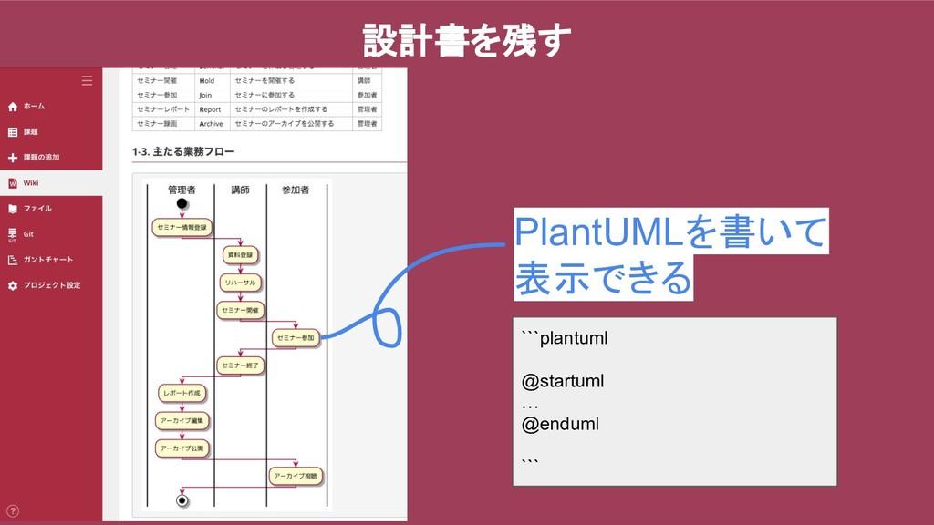 設計書を残す PlantUMLを書いて 表示できる ```plantuml @startuml...