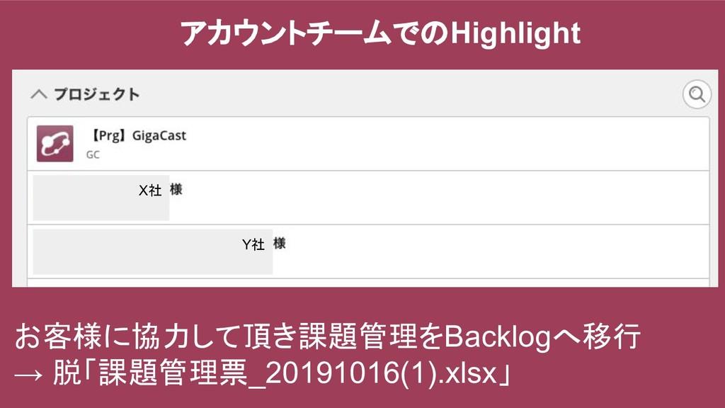 アカウントチームでのHighlight お客様に協力して頂き課題管理をBacklogへ移行 →...