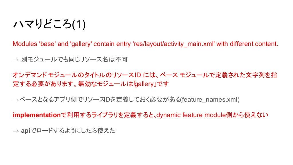 ハマりどころ(1) Modules 'base' and 'gallery' contain ...