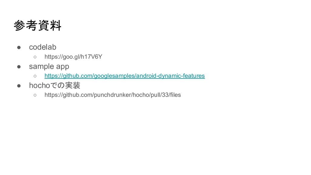 参考資料 ● codelab ○ https://goo.gl/h17V6Y ● sample...