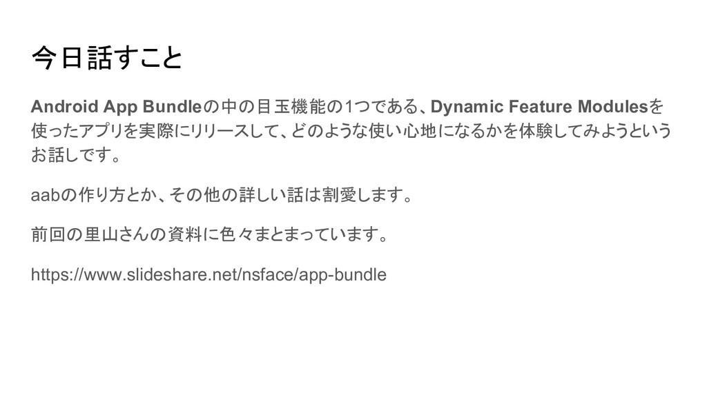 今日話すこと Android App Bundleの中の目玉機能の1つである、Dynamic ...