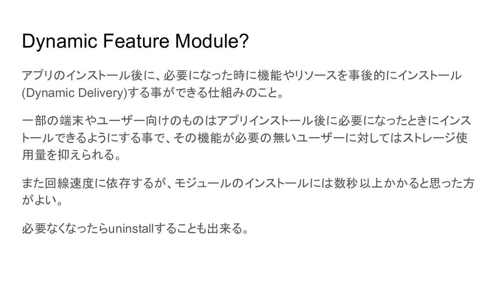 Dynamic Feature Module? アプリのインストール後に、必要になった時に機能...