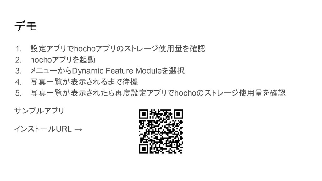 デモ 1. 設定アプリでhochoアプリのストレージ使用量を確認 2. hochoアプリを起動...