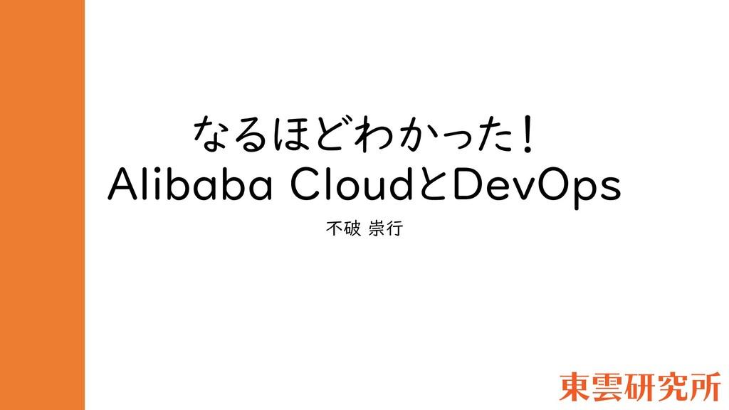 なるほどわかった! Alibaba CloudとDevOps 不破 崇行