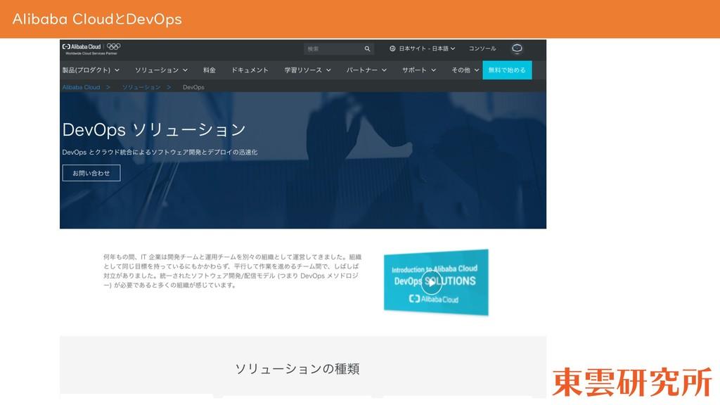 Alibaba CloudとDevOps