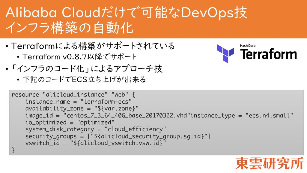 Alibaba Cloudだけで可能なDevOps技 インフラ構築の自動化 • Terrafo...