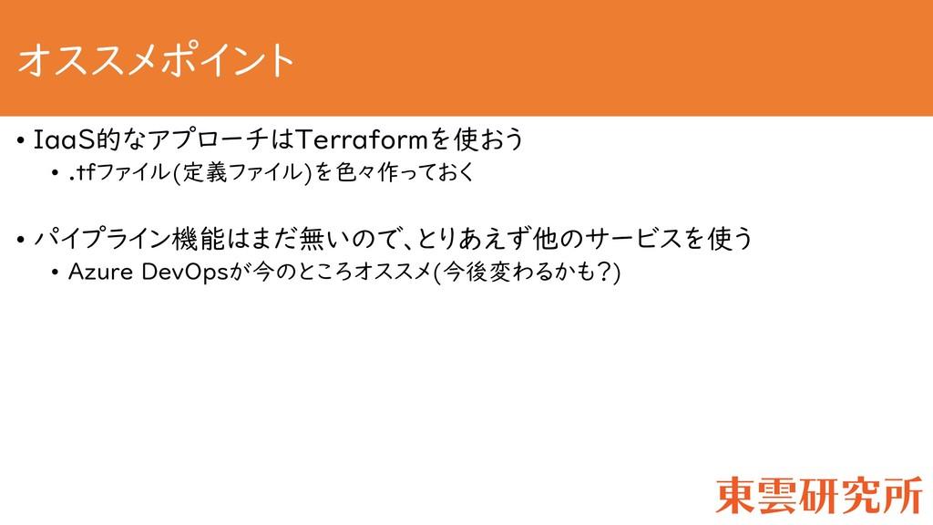 オススメポイント • IaaS的なアプローチはTerraformを使おう • .tfファイル(...