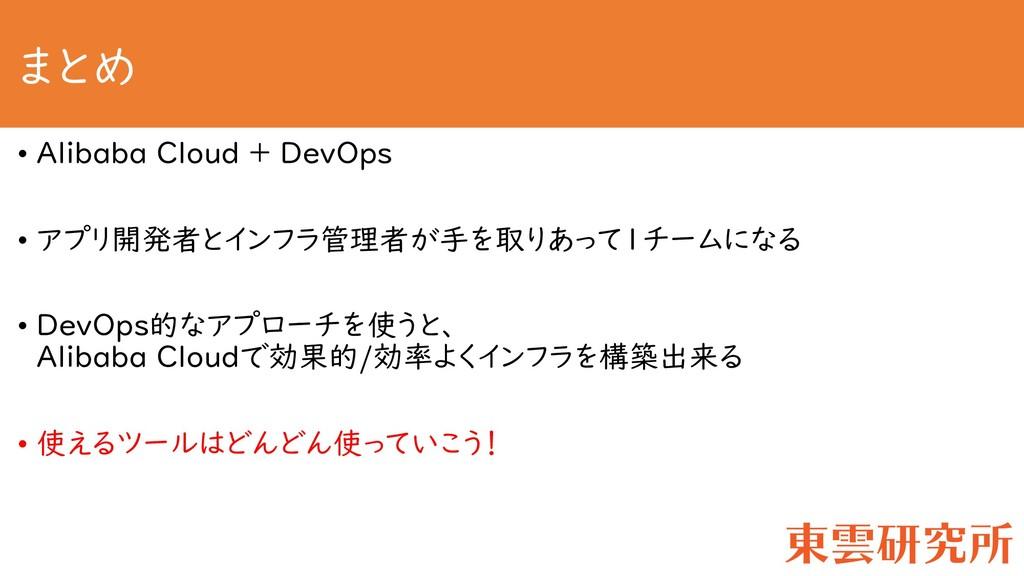 まとめ • Alibaba Cloud + DevOps • アプリ開発者とインフラ管理者が手...