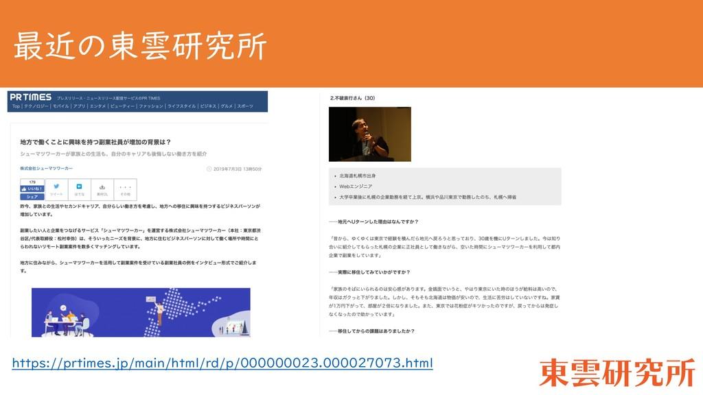 最近の東雲研究所 https://prtimes.jp/main/html/rd/p/0000...