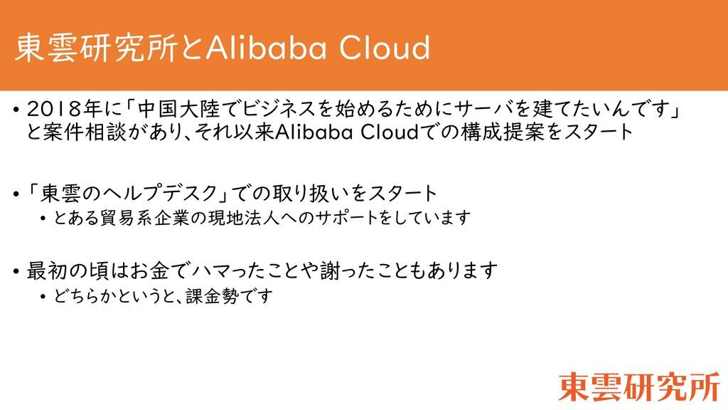 東雲研究所とAlibaba Cloud • 2018年に「中国大陸でビジネスを始めるためにサー...