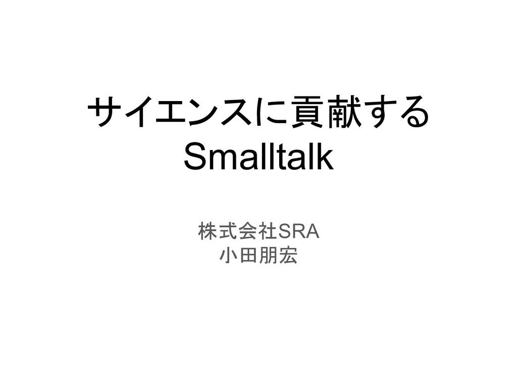 サイエンスに貢献する Smalltalk 株式会社SRA 小田朋宏