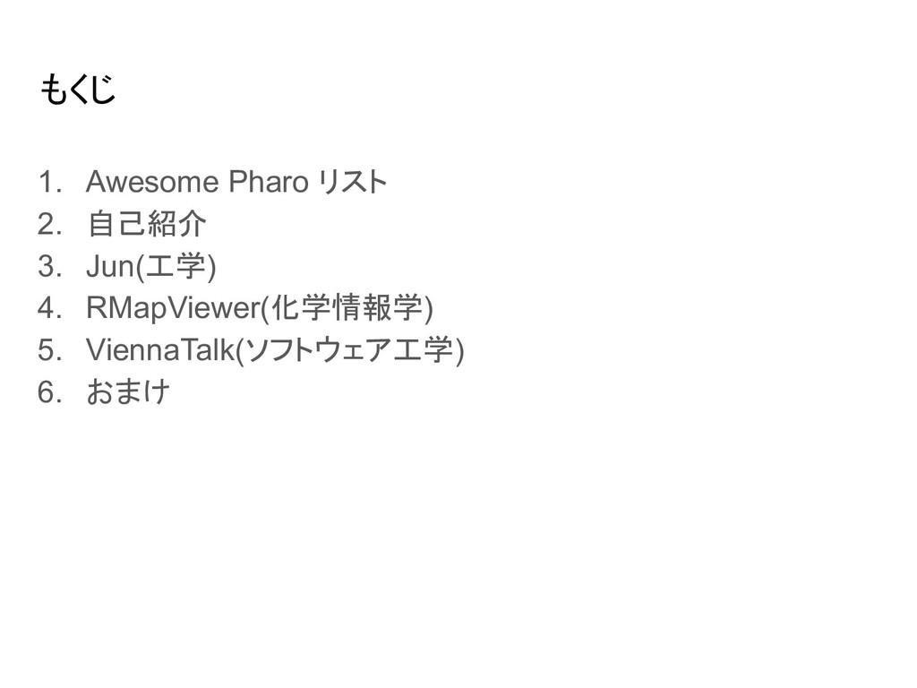 もくじ 1. Awesome Pharo リスト 2. 自己紹介 3. Jun(工学) 4. ...