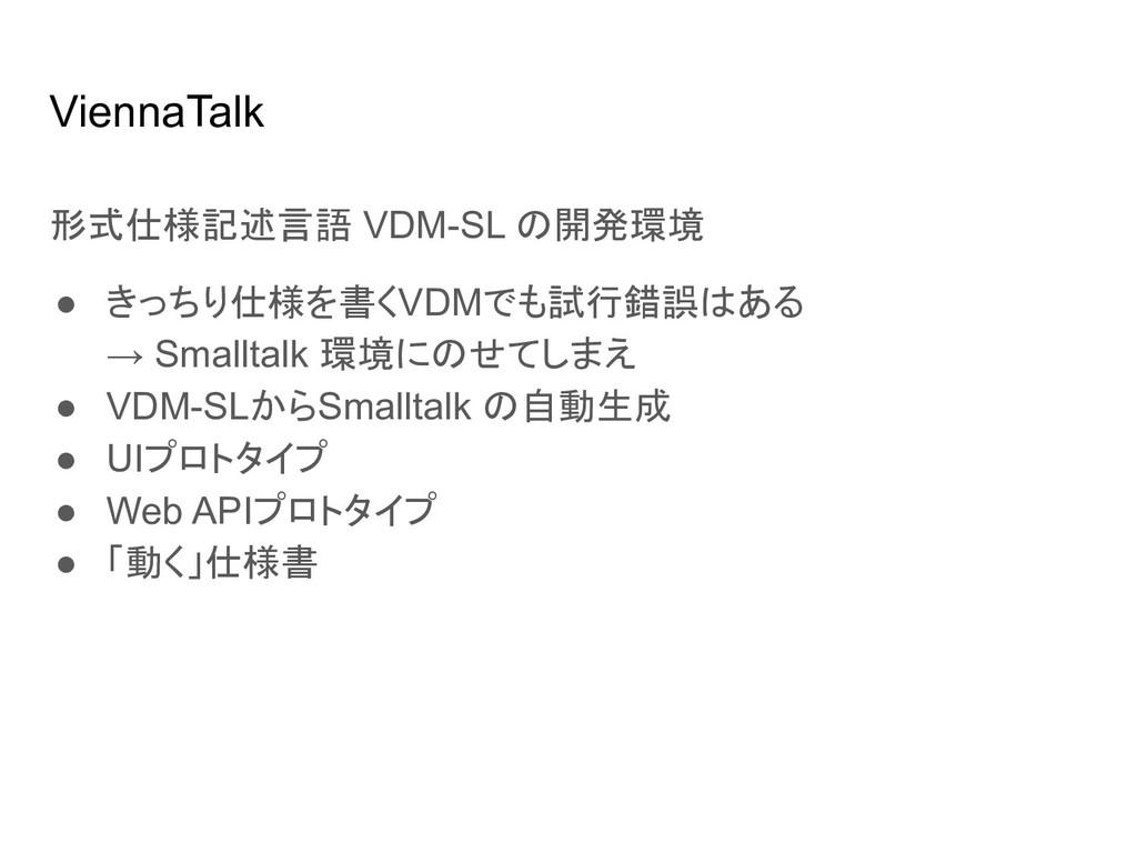 ViennaTalk 形式仕様記述言語 VDM-SL の開発環境 ● きっちり仕様を書くVDM...