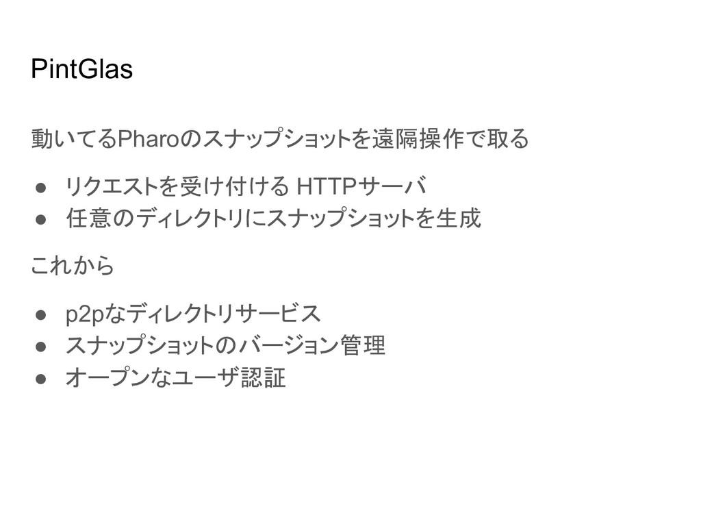 PintGlas 動いてるPharoのスナップショットを遠隔操作で取る ● リクエストを受け付...