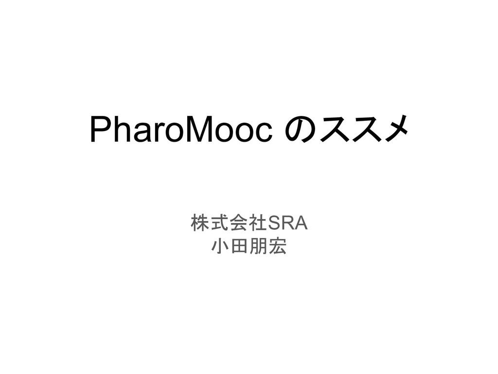 PharoMooc のススメ 株式会社SRA 小田朋宏