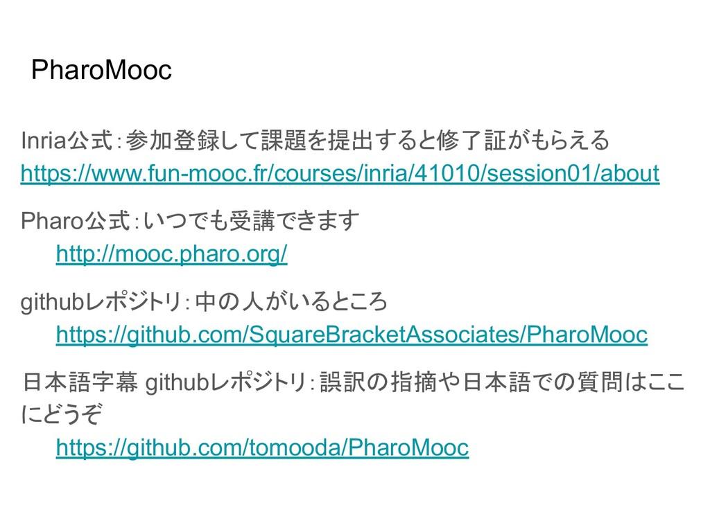 PharoMooc Inria公式:参加登録して課題を提出すると修了証がもらえる https:...