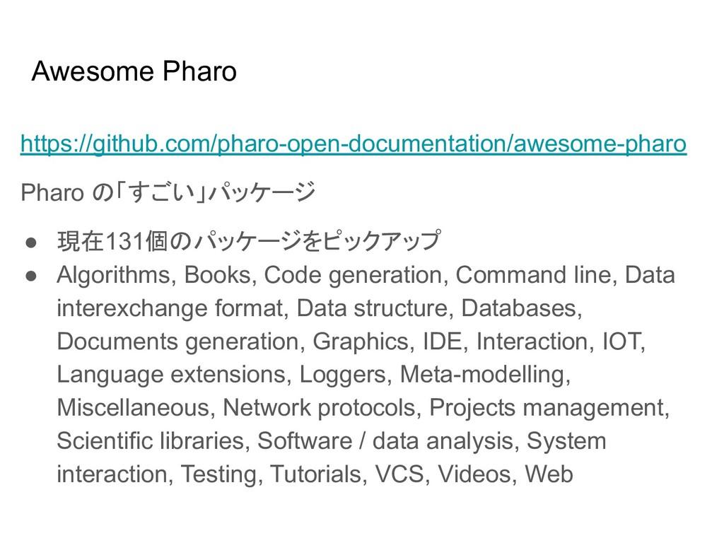 Awesome Pharo https://github.com/pharo-open-doc...