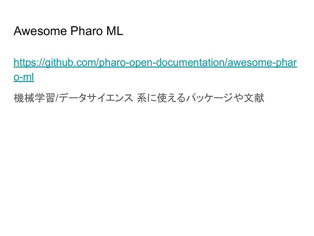 Awesome Pharo ML https://github.com/pharo-open-...