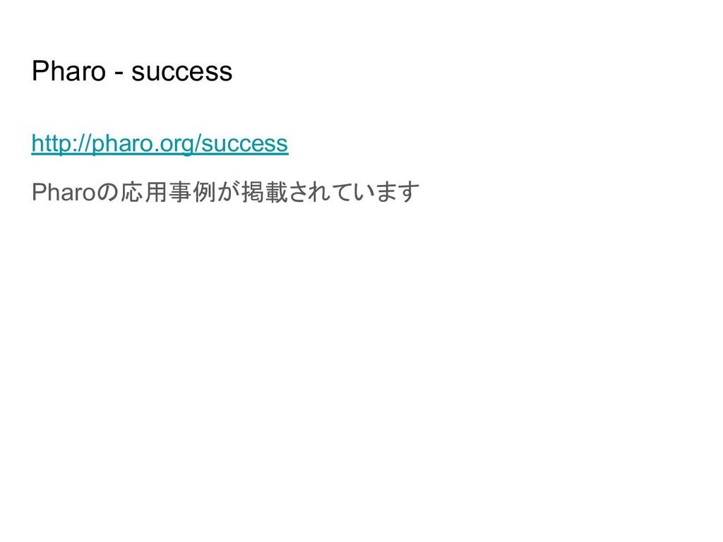 Pharo - success http://pharo.org/success Pharoの...