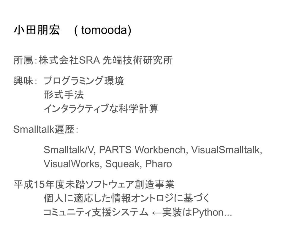 小田朋宏 ( tomooda) 所属:株式会社SRA 先端技術研究所 興味: プログラミング環...