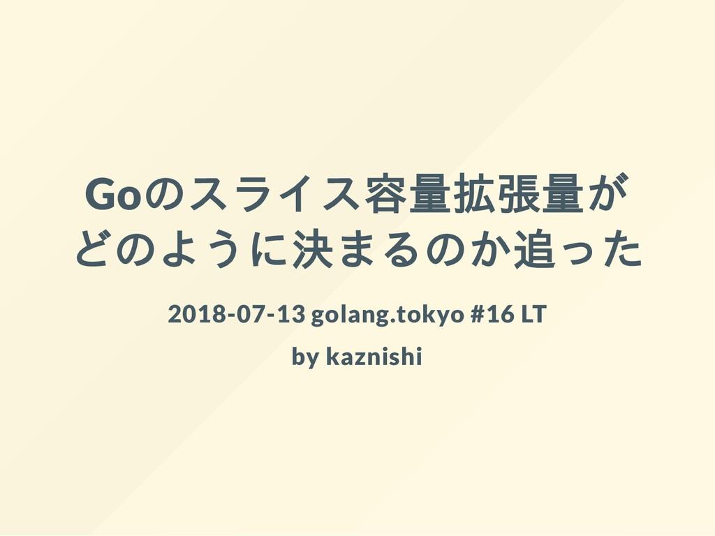 Goのスライス容量拡張量が どのように決まるのか追った 2018-07-13 golang.t...