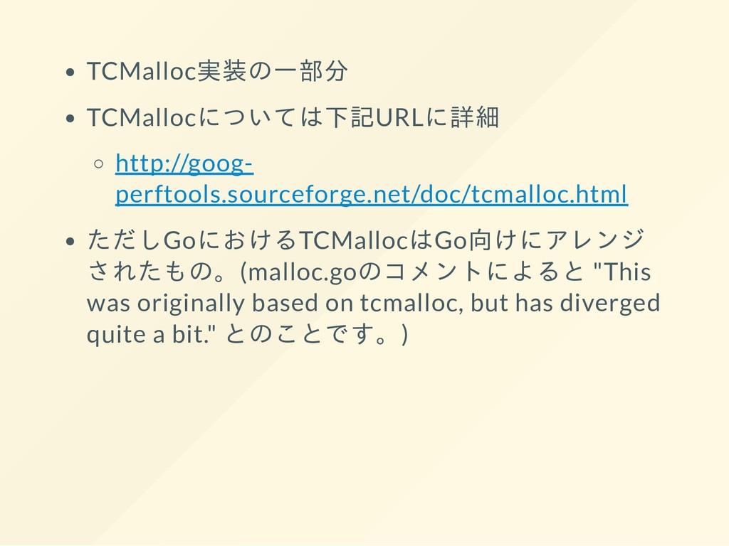 TCMalloc実装の一部分 TCMallocについては下記URLに詳細 http://goo...