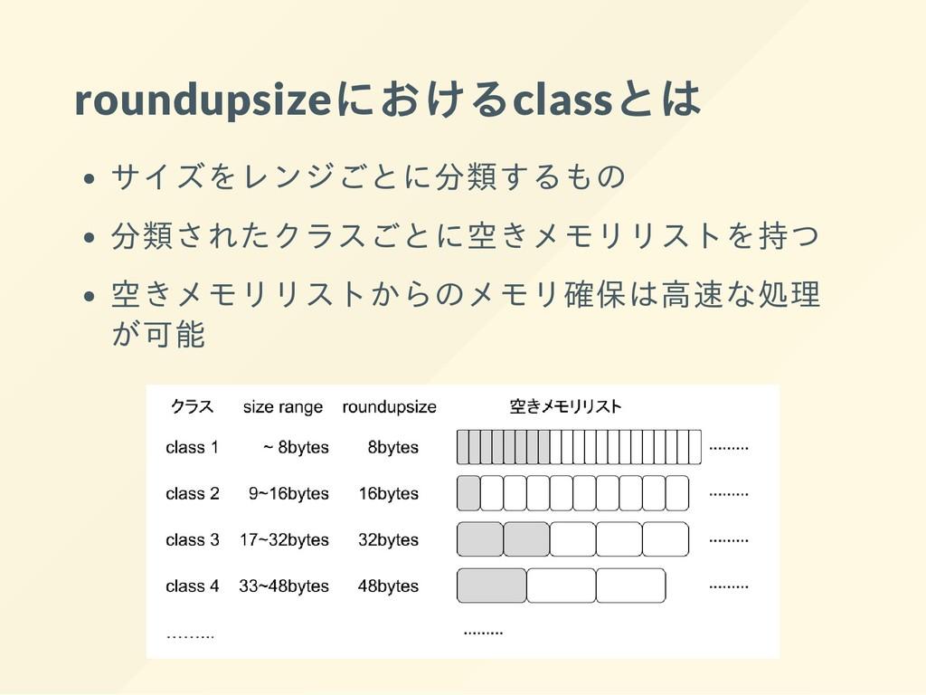 roundupsizeにおけるclassとは サイズをレンジごとに分類するもの 分類されたクラ...