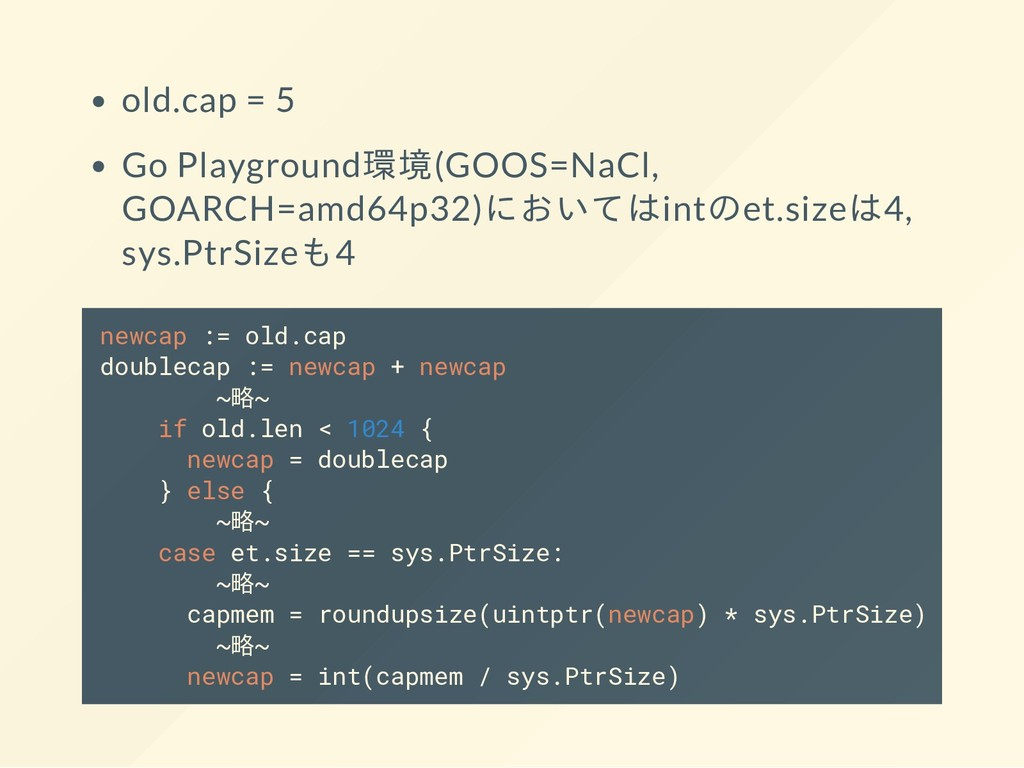 old.cap = 5 Go Playground環境(GOOS=NaCl, GOARCH=a...