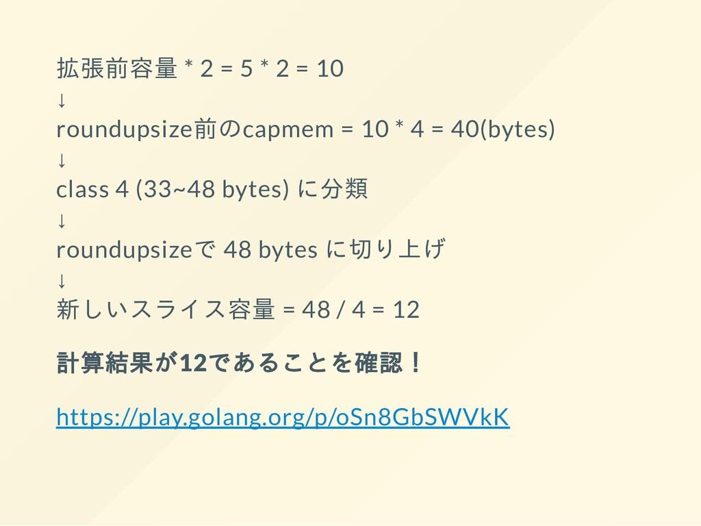 拡張前容量 * 2 = 5 * 2 = 10 ↓ roundupsize前のcapmem = ...