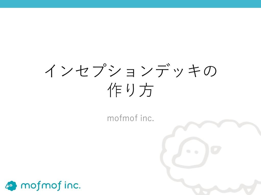 インセプションデッキの 作り⽅ mofmof inc.